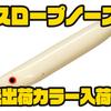 【ヘドン】復刻したルアー「スロープノーズ」前回未出荷カラー通販サイト入荷!