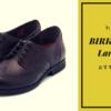 痛くない、蒸れない、はきやすい。究極のおすすめ革靴「BIRKENSTOCKララミーロウ」