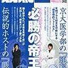 2012.05 vol.195 競馬王 正真正銘のエリート2人がたどり着いた「必勝の帝王学」