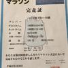 第39回魚津蜃気楼マラソン(結果)