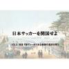 日本サッカーを開国せよ vol.3|先生でありコーチである教師の是非を問う