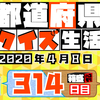 【都道府県クイズ】第314回(問題&解説)2020年4月8日