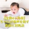 【生後4ヶ月目】赤ちゃんが奇声を発する原因と対処法