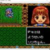 きゅ~きょく大全よ~ん日記 GG版魔導物語A:妖精に呪文を使えるようにしてもらいつつ進む