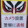 隈取りちゃん2件(トラック、映画泥棒)