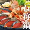 ケンミンショーで話題の鮭たっぷり北海道石狩鍋を通販で食べたい