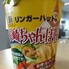 【今週のカップ麺72】 リンガーハットの長崎ちゃんぽん (ACECOOK)
