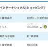 【PONEY】セゾンカードインターナショナルで1,100,000pt!(9,900ANAマイル)