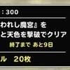 DQMSL攻略 ミッション「呪われし魔宮を、悪魔系のみで金色と天色を撃破でクリア」を達成しました。