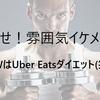 【雰囲気イケメンになるために!】ウーバーイーツで集中ダイエット期間!