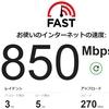 下り100Mbpsあたりをうろうろしていたソフトバンク光の回線速度をほぼ常時400Mbpsに安定させた