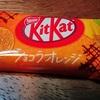 キットカットミニショコラオレンジとベリーミックスのホットサンド