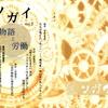 第26回文学フリマ東京でソガイ第二号を発売します。(試し読みあり)
