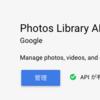 写真を自動でアップロードする技術 〜Google Photos API編〜