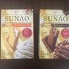 グリコの低糖質シリーズ SUNAOのクリームサンド2種類を食べ比べ!