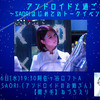 11/6阿佐ヶ谷ロフトA「アンドロイドと過ごす夜~SAORIはじめてのトークイベント~」お手伝いします。