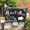 「庭のパン屋さん」が面白い