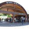【一眼デビュー】広島県福山市立動物園に行ってきました!