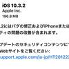 Apple「iOS 10.3.2」をリリース!バグの修正やセキュリティ問題の改善など