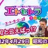 昭和の日っ!! 豊臣祐聖(トヨトミ ユウセー)の 自粛中ほぼ毎日ラジオっ!? 畳の日っ!! 4月29日っ!!