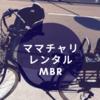 ママチャリ(子供乗せ自転車)は「買う」からレンタルへ。ママチャリレンタル「MBR」が安くて便利!