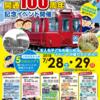 近鉄田原本線沿線の各町では、開通100周年を記念して様々なイベントが開催されます。