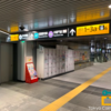 地下2階 東京メトロ渋谷駅 ハチ公改札前 コインロッカー