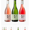 【買ったもの】スパークリングワイン三種飲み比べセット