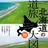 この夏、北海道に鉄道旅へ!北海道の鉄道旅大図鑑