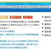 【PONEY】シネマイレージカード発行で640,000pt!