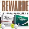 タイトリストゴルフボール ProV1、V1x が25%も安くでキャンペーン中です。3ダース注文で4ダース目がFREE
