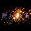 バンドマン二人の『晩夏の恋蛍』テキストセッションログ