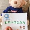 5/16第1回「Zoomわらべのじかん」