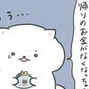 4コマ漫画「ぽんちゃん、旅に出る⑦」