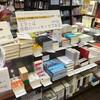 『文学問題(F+f)+』ブックフェア・レポート:青山ブックセンター六本木店篇