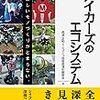 高須正和著『メイカーズのエコシステム』の勝手な正誤表