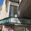 【観劇】OSK日本歌劇団「円卓の騎士」【OSK】