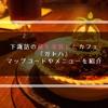 下諏訪の蔵を改装したカフェ『gatoha』 マップコードやメニューを紹介