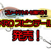 【DEPS】今まで獲れなかったブレードバイトまでをモノにするスピンテール「KRO スピンテール」発売!