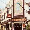 大森の純喫茶「ルアン」芸能人も多数ご来店!