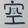 今日の漢字472は「空」。空腹を満たすカップラーメンについて考えた
