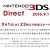 Nintendo 3DS Direct 2016.9.1が9月1日の23時から放送決定!