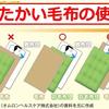 寝床の重層構造に関する覚書