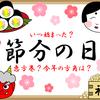 節分の日に恵方巻!なぜ巻き寿司?今年の方角は?食べ方は?由来など解説します!