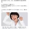 石垣氏 国会事務所の私物化発覚 でも報道なし・・・ 2021年6月14日