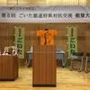 第5回『ごいた都道府県対抗交流能登大会』参加レポート