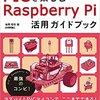 Raspberry Pi3 GPIO 制御をやってみる