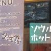 ソウル 行列ができる野菜ホットクのお店!初めて食べたけど美味しかったです♡
