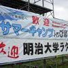 歓迎!スポーツ合宿 2012 ひと段落