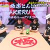 極楽とんぼ「KAKERU TV」(AbemaTV)を24時間とはいかなくともそこそこ視聴した感想【前編】